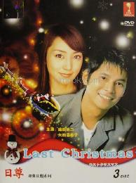 Last Christmas (Japanese TV Drama DVD)