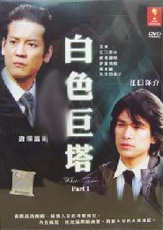 White Tower (Season 1)(Japanese TV Drama )(Award Wining)