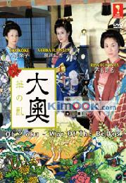 War of the Belles  (Japanese TV Drama)