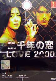 Love 2000 (Japanese TV Drama)