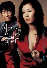 Bewitching Attraction (Korean movie DVD)