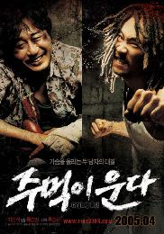 Crying Fist (All Region DVD)(Korean Movie)