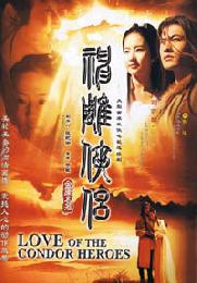 The return Of the condor heroes (Chinese TV Drama 2006 version)