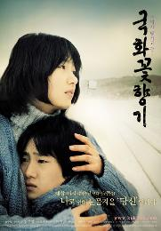 Scent of love (Korean Movie DVD) (Award-Winning)