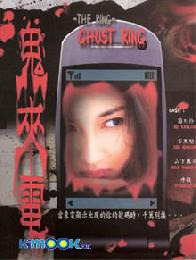 One Missed Call (Japanese TV Series)