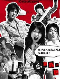 Brother Beat (All Region DVD)(Japanese TV Drama)