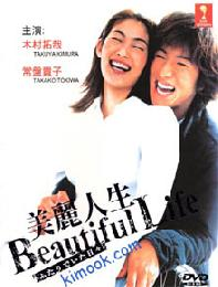 Beautiful life ( Award Winning Japanese TV drama )