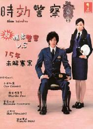 Time limit detective 1 (All Region DVD)(Japanese TV Drama)