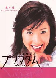 Balle Dancer (All Region DVD)(Japanese TV Drama)