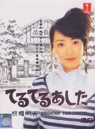 Brighter tomorrow (Japanese TV Drama)