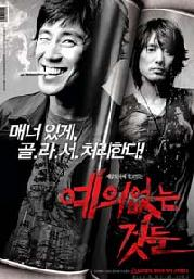 No mercy for the rude (Korean movie)