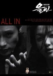 All in OST (2CD)