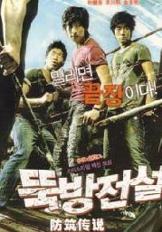 Bar Legend (All Region)(Korean Movie)
