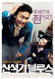 Shinsukku Blues (Korean Movie DVD)