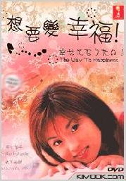 The way to happiness (Japanese TV Drama DVD)