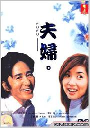 The Couple's Story (All Region DVD)(Japanese TV Drama)