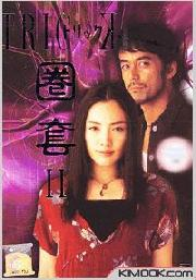 Trick 2 (Japanese TV Series DVD)