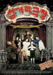 The ghost theater (All Region DVD)(Korean Movie)