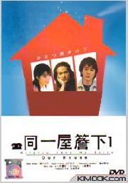 Our house 1 (All Region)(Japanese TV Drama)