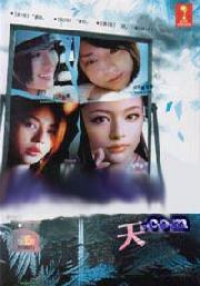Angel without wings (Part 2) (Japanese TV Drama)