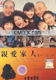 Charming (Region 3 DVD)(Japanese TV Drama)