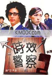 Time limit detective 2 (All Region DVD)(Japanese TV Drama)