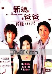 The Bride and the Father (Japanese TV Drama)