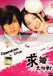 Operation Love (All Region)(Japanese TV Drama)(Award Winning drama)