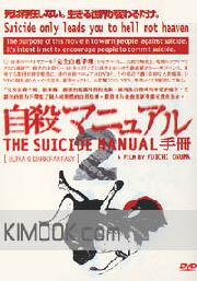 The Suicide Manual 2