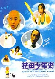 Hanada Shonenshi (Japanese Movie DVD)