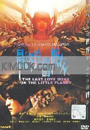 She the ultimate weapon (Japanese Movie DVD)