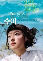 The wonder years (Korean Movie DVD)