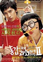 My tutor friend 2 (Korean Movie DVD)