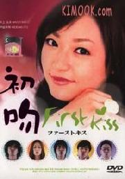 First kiss (All Region)(Japanese TV Drama)