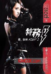 Jolin Tsai Agent J (2CD)