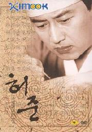 The legendary doctor Hur Joon (1 Of 4) (Region 3 DVD)(Korean Version)