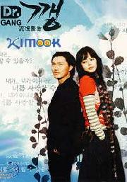 Dr Gang (All Region DVD)(Korean TV Drama)