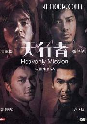 Heavenly Mission (Chinese Movie DVD)