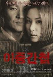 Double agent (korean movei DVD)
