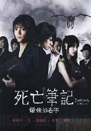 Death note 2 ( the last name )(Japanese Movie DVD)