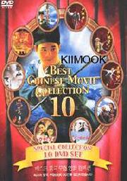 10 Best Chinese Movie Collection (10DVD)