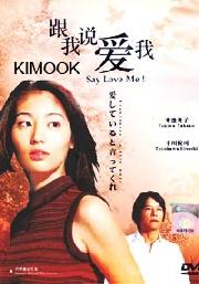 Say love me (Japanese TV Drama DVD)