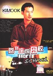 Back to school (Japanese TV Drama DVD)