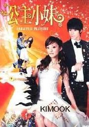 Romantic Princess ( No English Subtitle )
