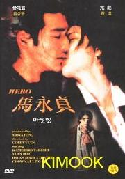 Hero (Chinese movie DVD)(Kaneshiro Takeshi)