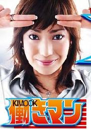 Workaholic (Japanese TV Drama DVD)