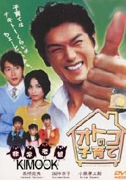 My Ridiculous Dad (All Region)(Japanese TV Drama)