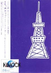 Tokyo Tower OST (2CD)