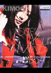 BOA - Lose your mind (36 Tracks - 2 CD)
