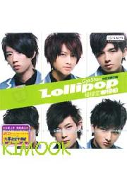 Lollipop (2CD)